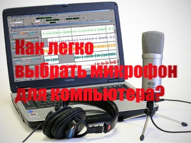 kak-vybrat'-mikrofon-dlja-komp'jutera