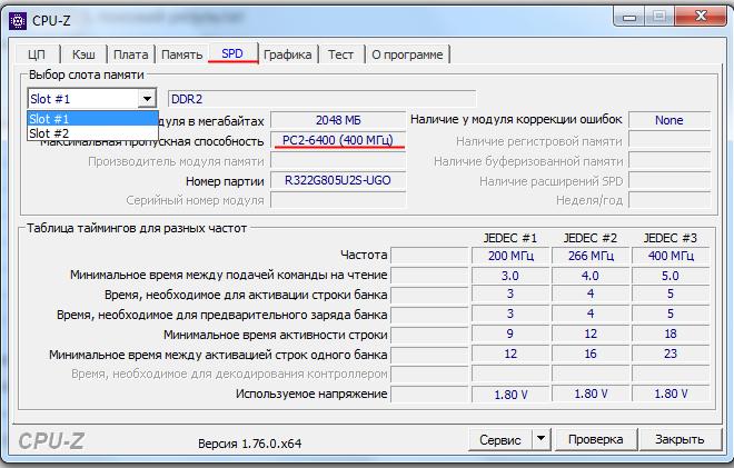 Характеристики модулей ОЗУ в программе CPU-Z