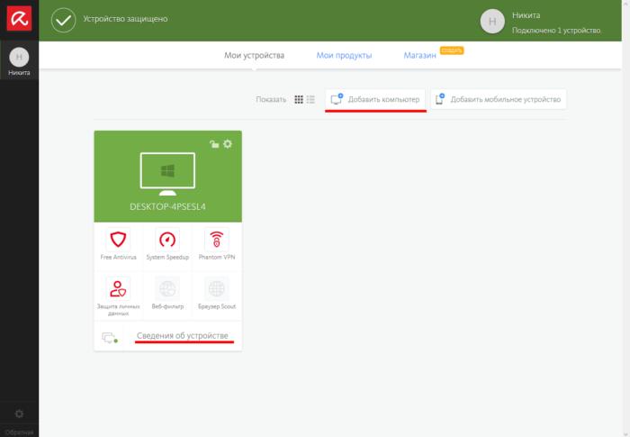 Вход в личный кабинет Avira в веб-браузере