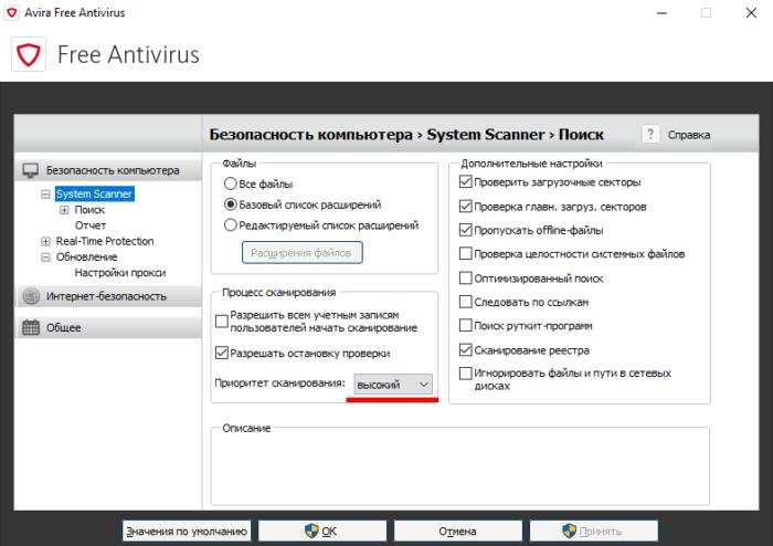 Настройки Avira Free Antivirus