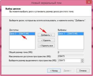 Добавление нескольких томов для создания рейд массива программным способом в windows
