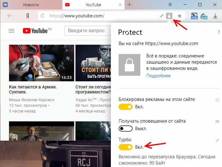 Турбо режим в браузере от яндекса