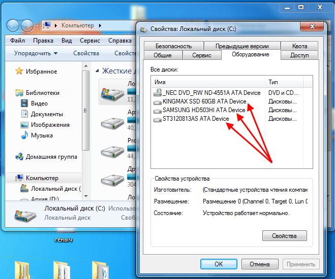 Windows 7 свойства жестких дисков